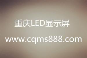教您清洗户外LED显示屏最实用的方法